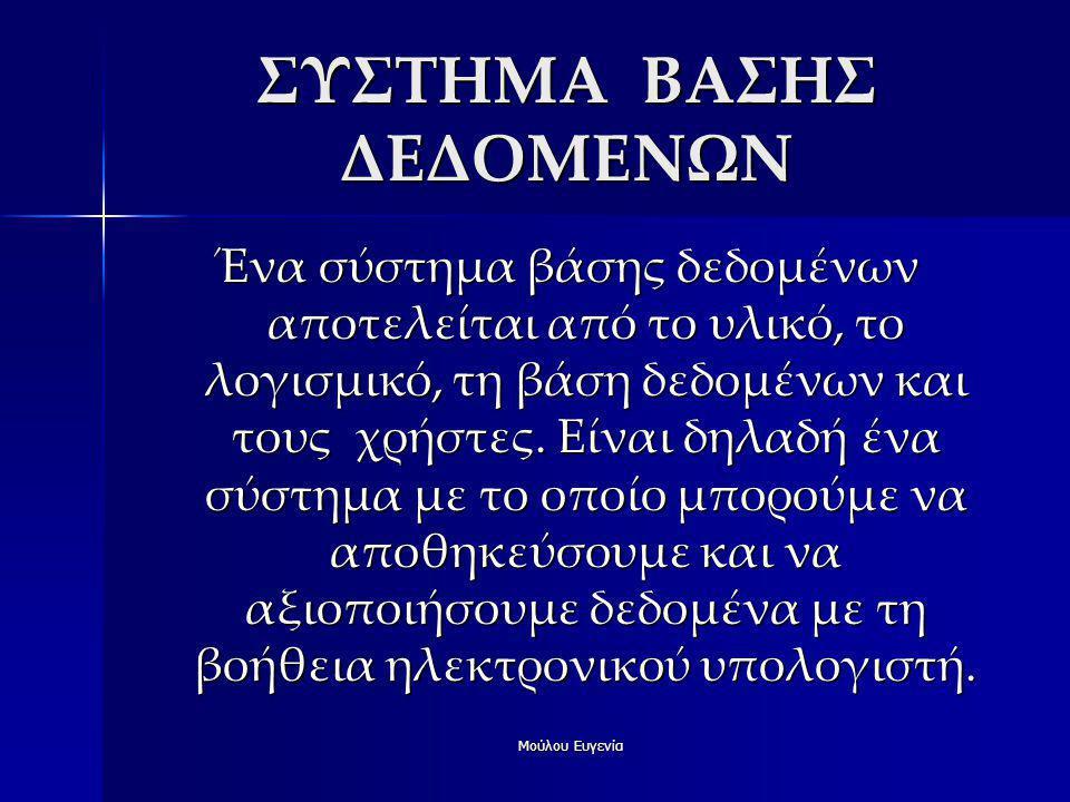 ΣΥΣΤΗΜΑ ΒΑΣΗΣ ΔΕΔΟΜΕΝΩΝ
