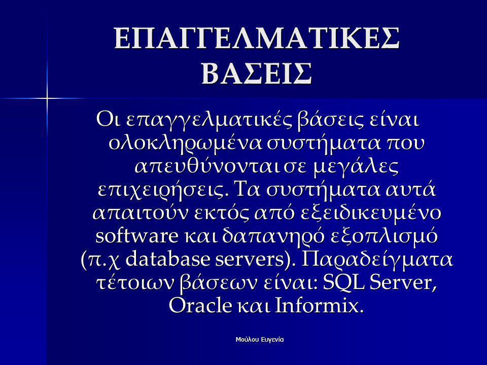 ΕΠΑΓΓΕΛΜΑΤΙΚΕΣ ΒΑΣΕΙΣ