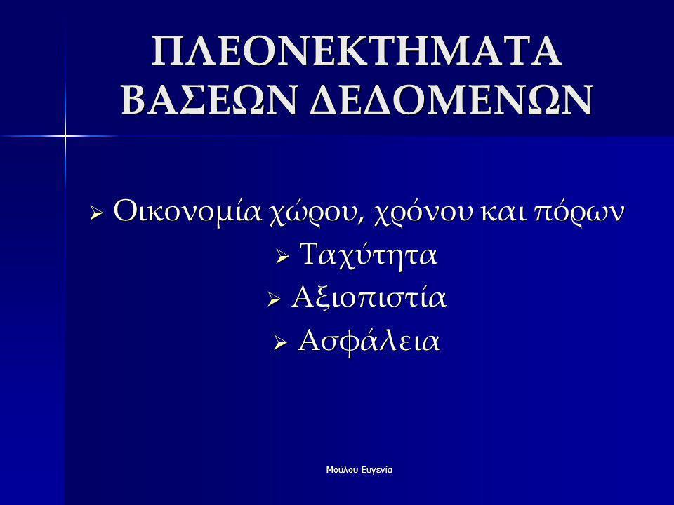 ΠΛΕΟΝΕΚΤΗΜΑΤΑ ΒΑΣΕΩΝ ΔΕΔΟΜΕΝΩΝ
