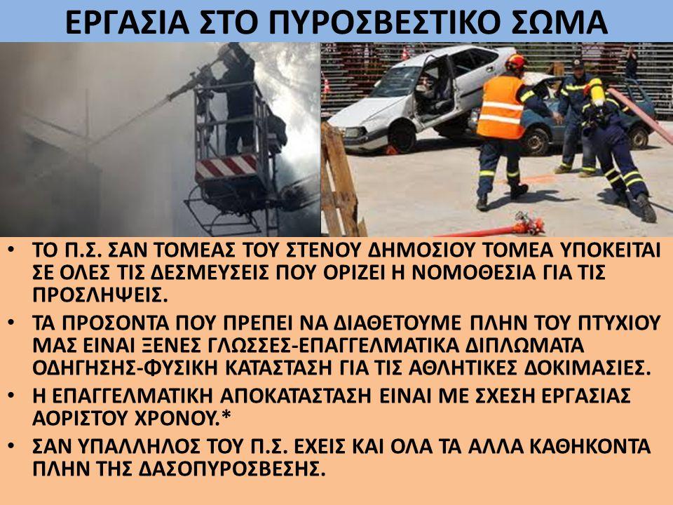 ΕΡΓΑΣΙΑ ΣΤΟ ΠΥΡΟΣΒΕΣΤΙΚΟ ΣΩΜΑ