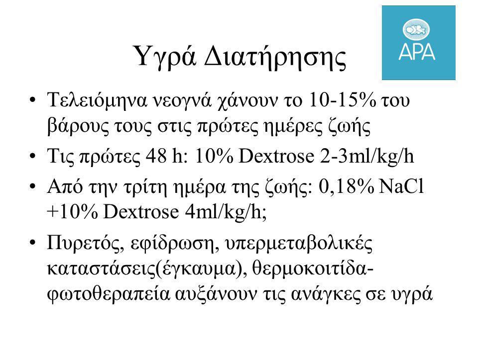 Υγρά Διατήρησης Τελειόμηνα νεογνά χάνουν το 10-15% του βάρους τους στις πρώτες ημέρες ζωής. Τις πρώτες 48 h: 10% Dextrose 2-3ml/kg/h.