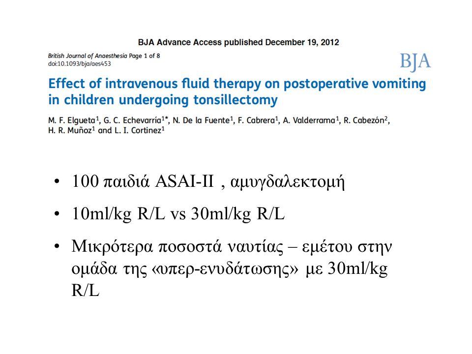 100 παιδιά ASAI-II , αμυγδαλεκτομή 10ml/kg R/L vs 30ml/kg R/L