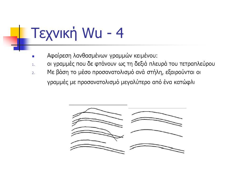 Τεχνική Wu - 4 Αφαίρεση λανθασμένων γραμμών κειμένου: