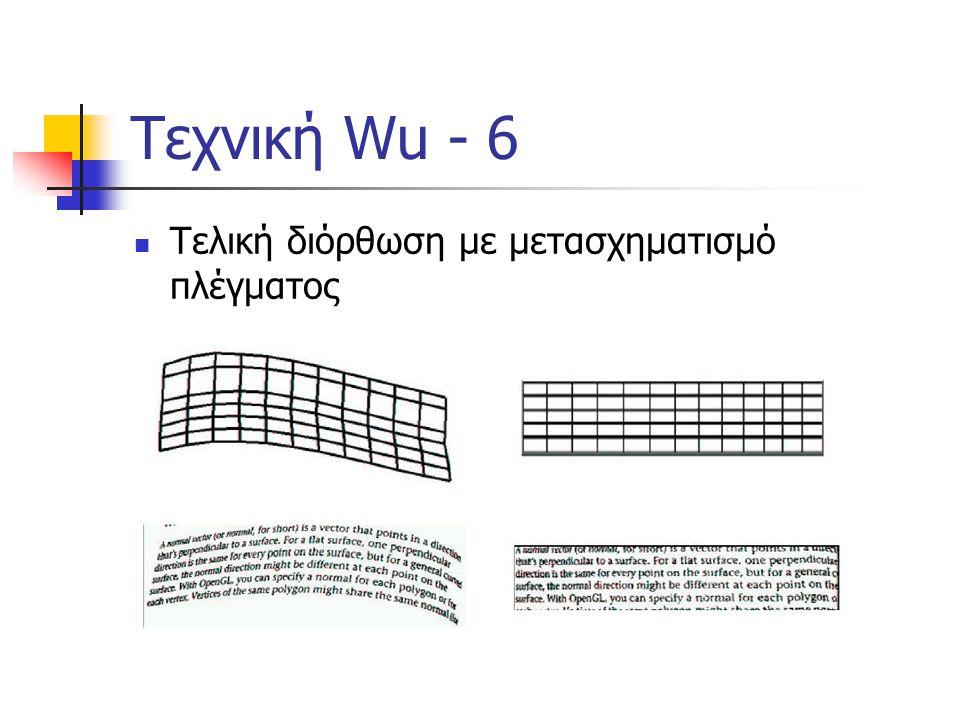 Τεχνική Wu - 6 Τελική διόρθωση με μετασχηματισμό πλέγματος