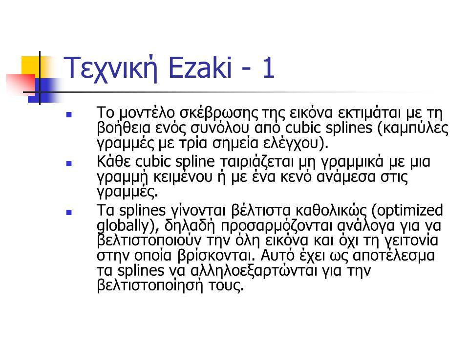 Τεχνική Ezaki - 1 Το μοντέλο σκέβρωσης της εικόνα εκτιμάται με τη βοήθεια ενός συνόλου από cubic splines (καμπύλες γραμμές με τρία σημεία ελέγχου).