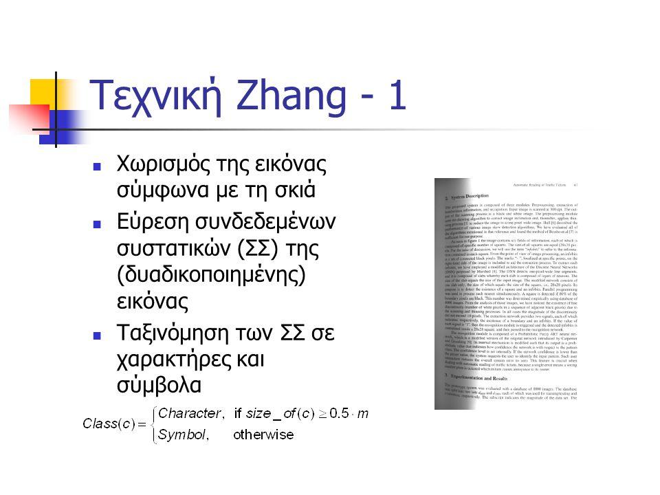 Τεχνική Zhang - 1 Χωρισμός της εικόνας σύμφωνα με τη σκιά