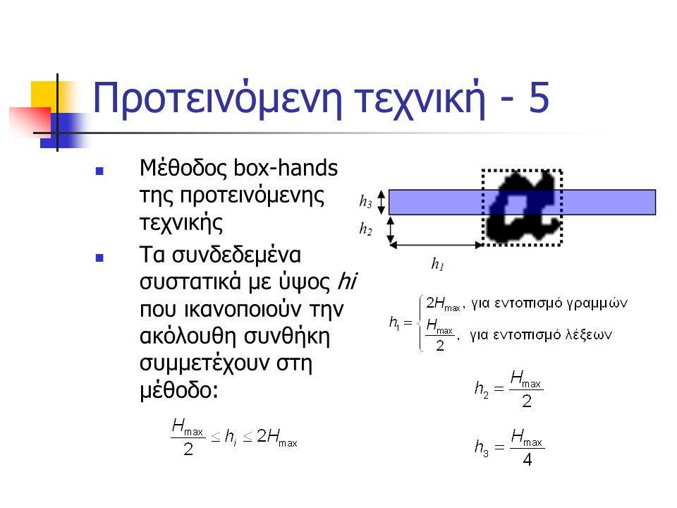 Προτεινόμενη τεχνική - 5
