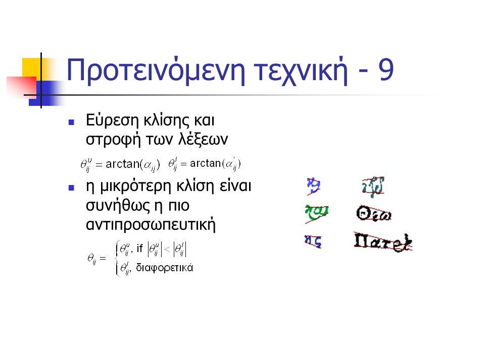 Προτεινόμενη τεχνική - 9