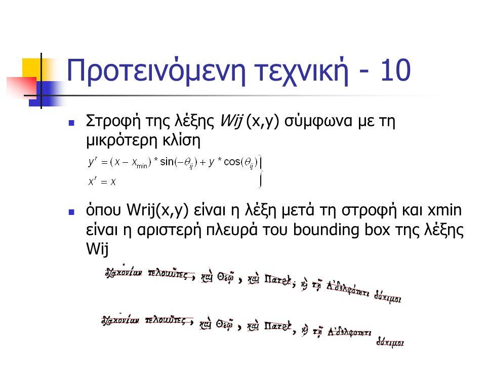 Προτεινόμενη τεχνική - 10