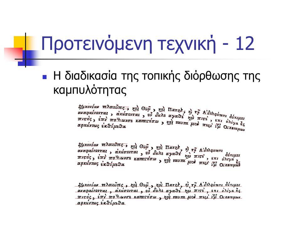 Προτεινόμενη τεχνική - 12