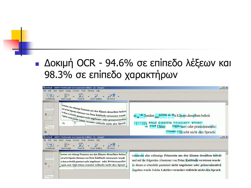 Δοκιμή OCR - 94.6% σε επίπεδο λέξεων και 98.3% σε επίπεδο χαρακτήρων