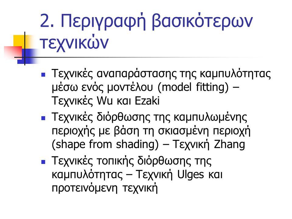 2. Περιγραφή βασικότερων τεχνικών