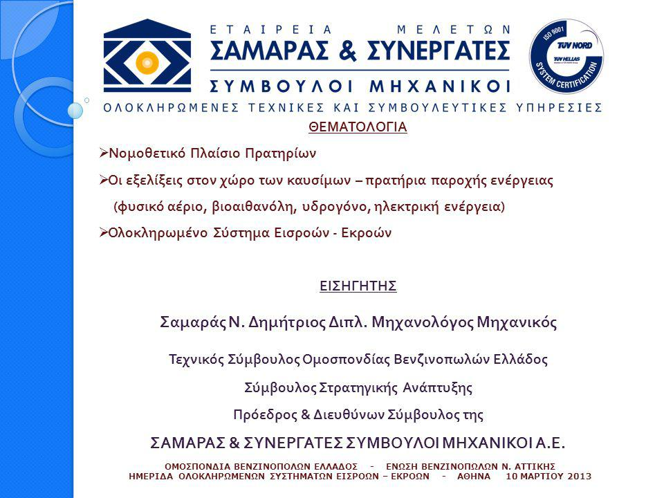 Σαμαράς Ν. Δημήτριος Διπλ. Μηχανολόγος Μηχανικός