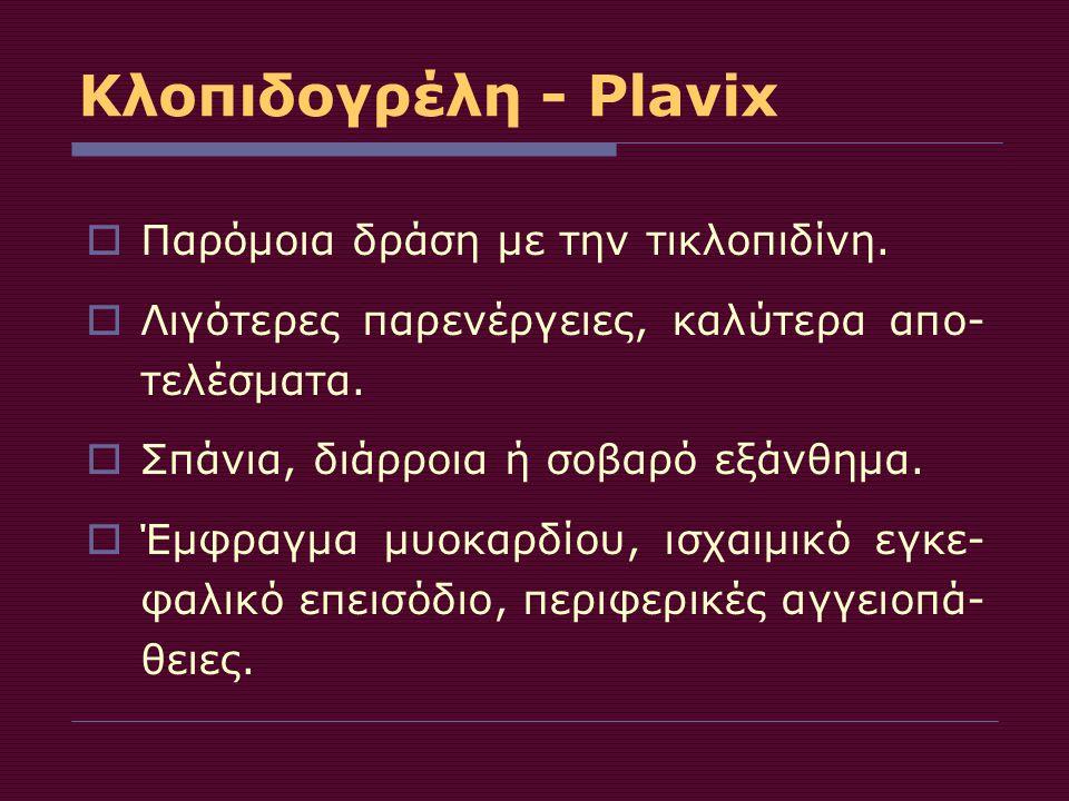 Κλοπιδογρέλη - Plavix Παρόμοια δράση με την τικλοπιδίνη.