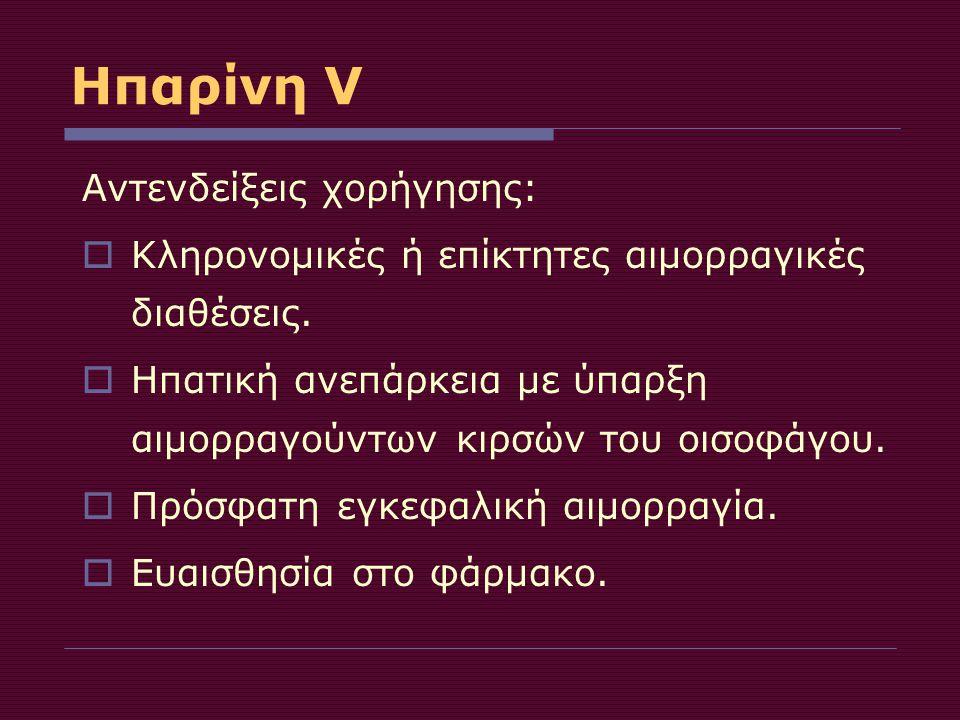 Ηπαρίνη V Αντενδείξεις χορήγησης: