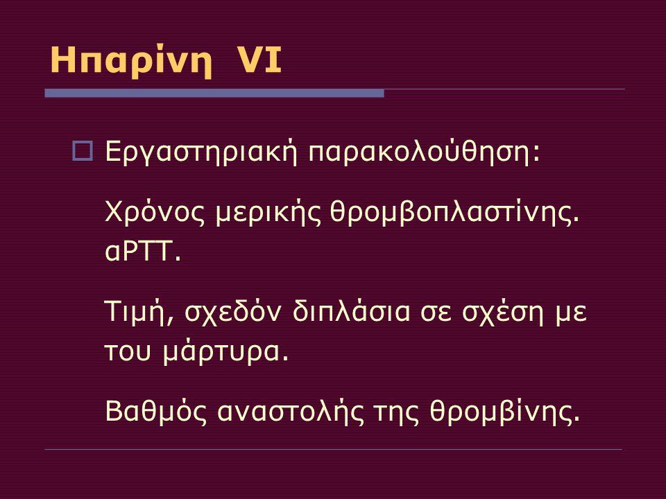 Ηπαρίνη VI Εργαστηριακή παρακολούθηση: