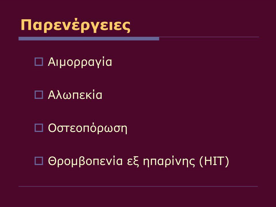 Παρενέργειες Αιμορραγία Αλωπεκία Οστεοπόρωση