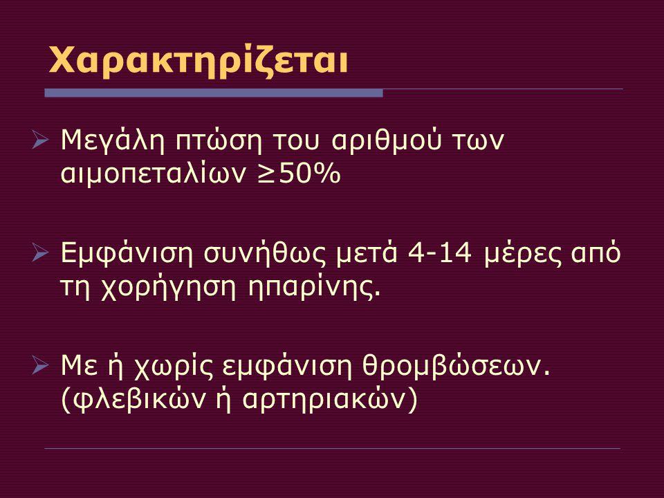 Χαρακτηρίζεται Μεγάλη πτώση του αριθμού των αιμοπεταλίων ≥50%