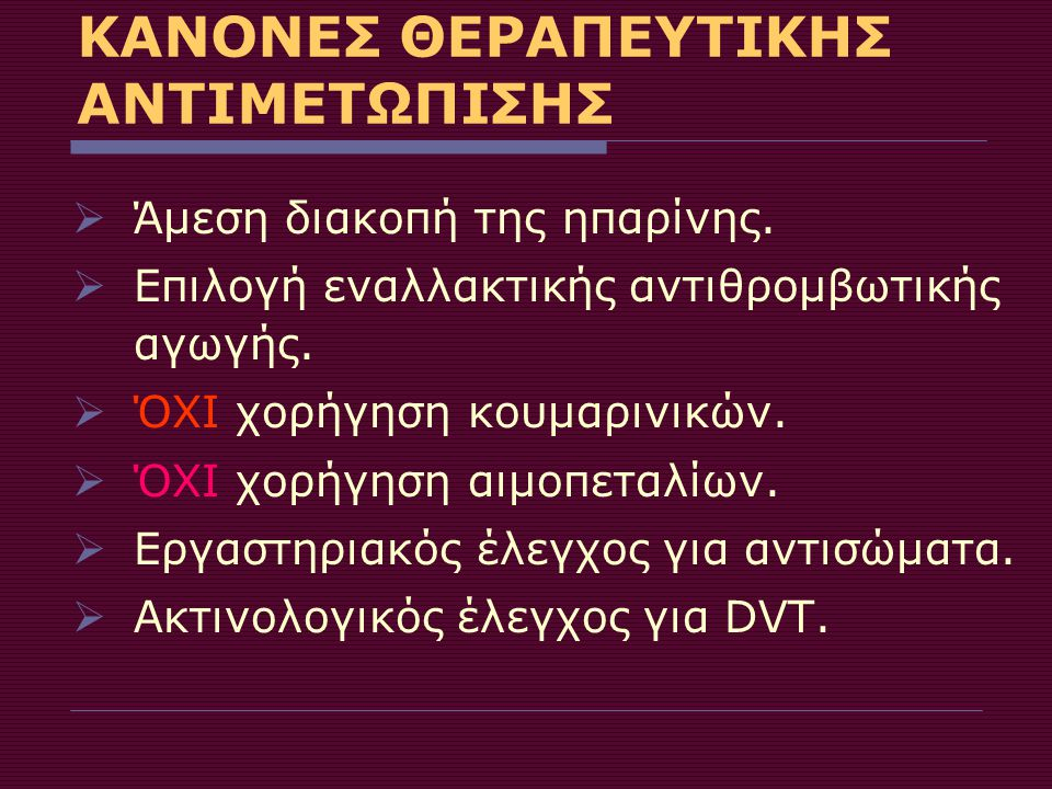 ΚΑΝΟΝΕΣ ΘΕΡΑΠΕΥΤΙΚΗΣ ΑΝΤΙΜΕΤΩΠΙΣΗΣ