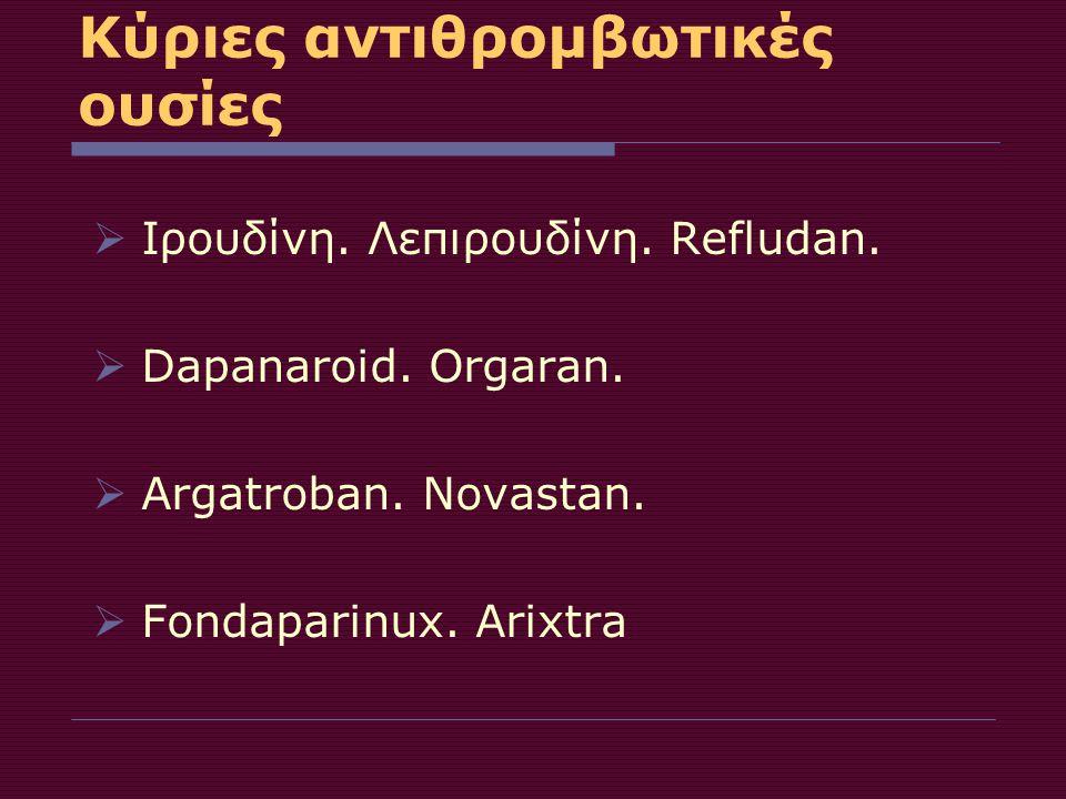 Κύριες αντιθρομβωτικές ουσίες