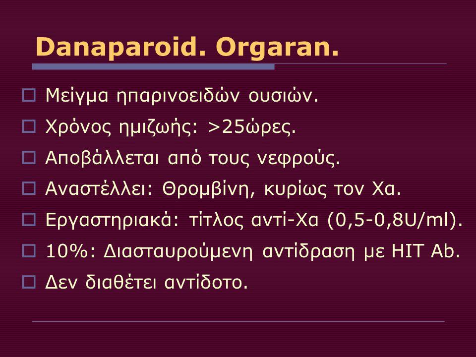 Danaparoid. Orgaran. Μείγμα ηπαρινοειδών ουσιών.