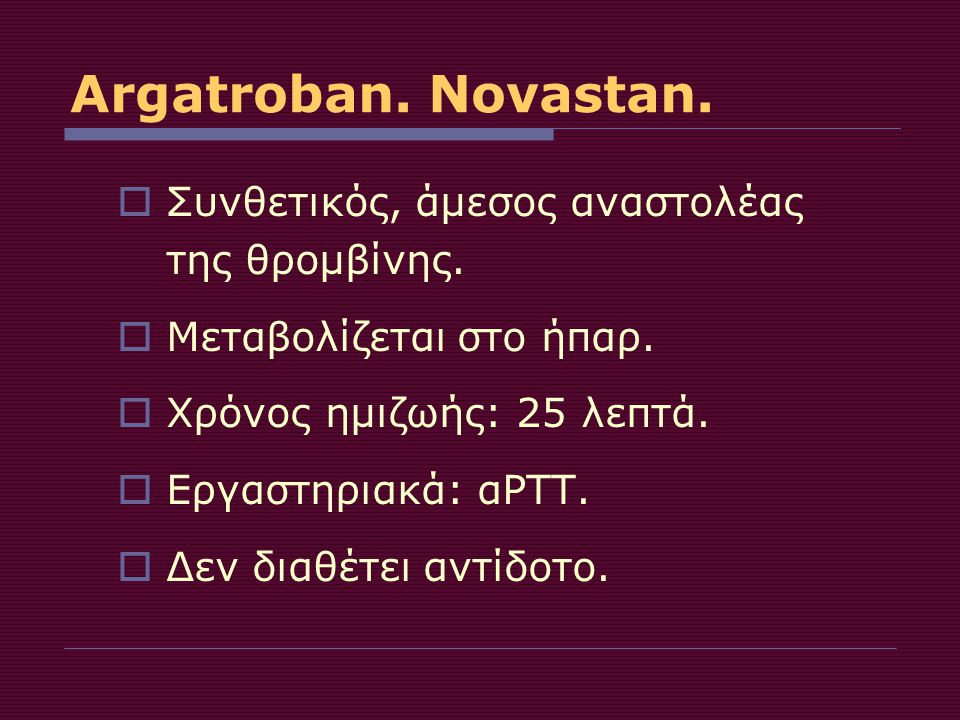 Argatroban. Novastan. Συνθετικός, άμεσος αναστολέας της θρομβίνης.