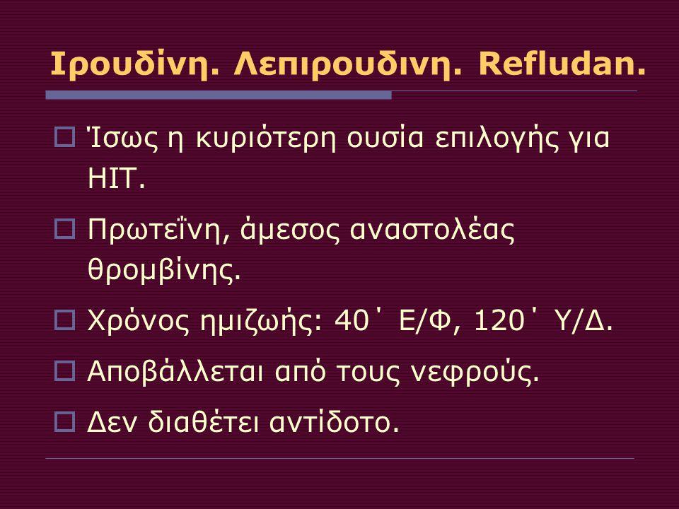 Ιρουδίνη. Λεπιρουδινη. Refludan.