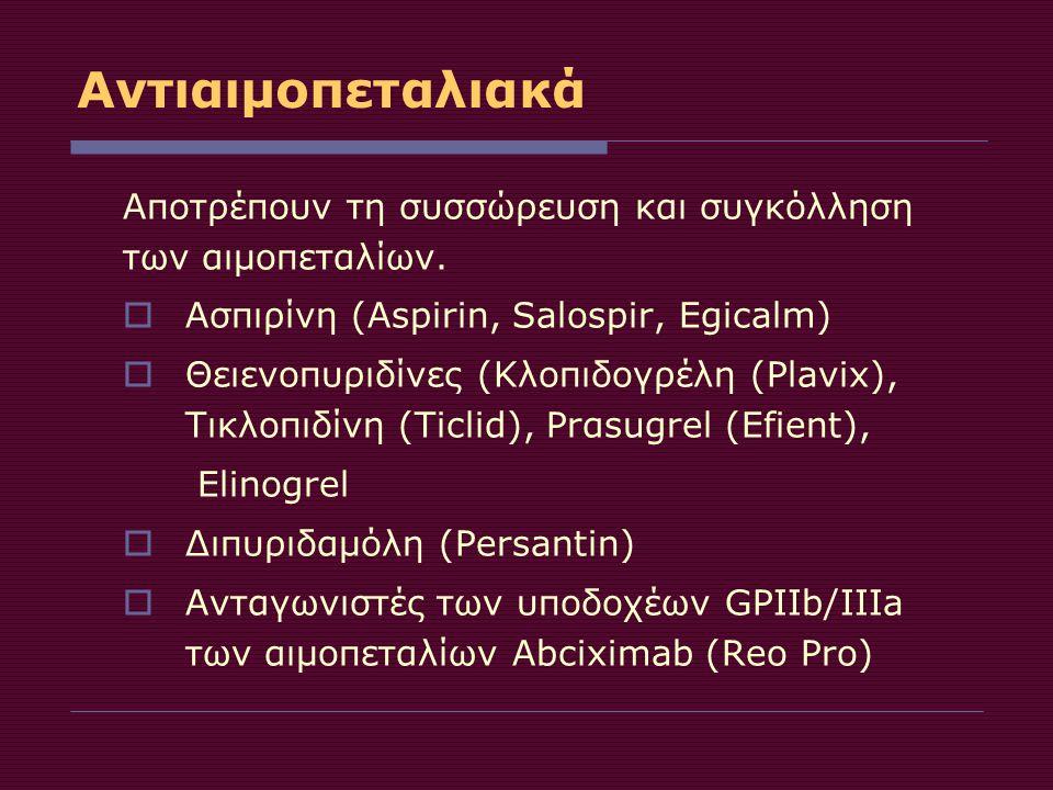 Αντιαιμοπεταλιακά Αποτρέπουν τη συσσώρευση και συγκόλληση των αιμοπεταλίων. Ασπιρίνη (Aspirin, Salospir, Egicalm)