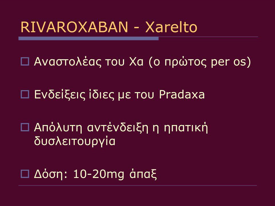 RIVAROXABAN - Xarelto Αναστολέας του Χα (ο πρώτος per os)
