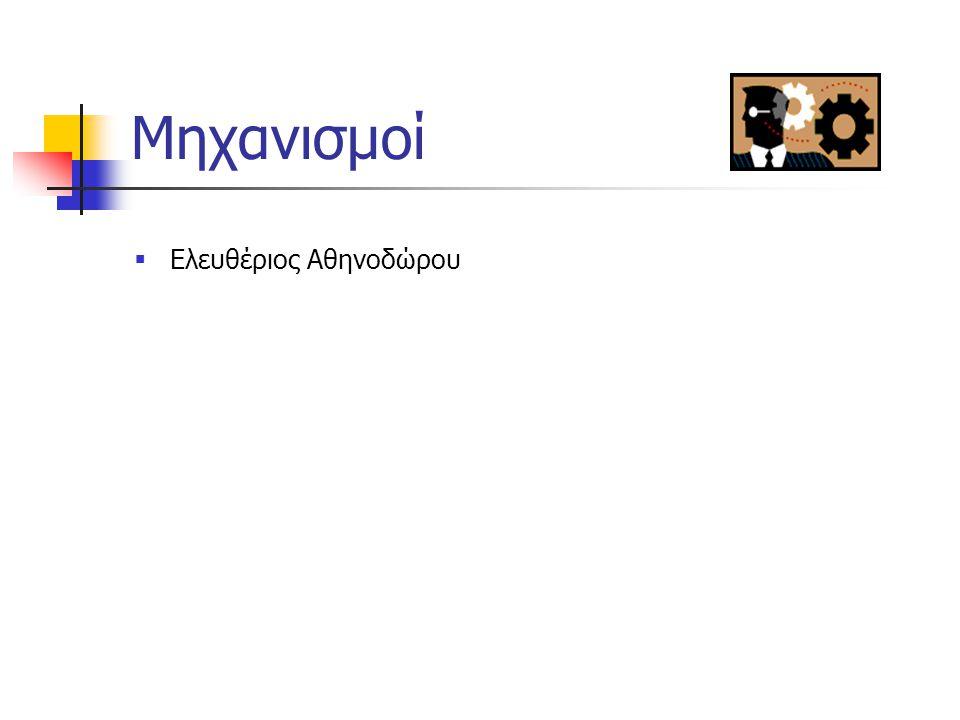 Μηχανισμοί Ελευθέριος Αθηνοδώρου
