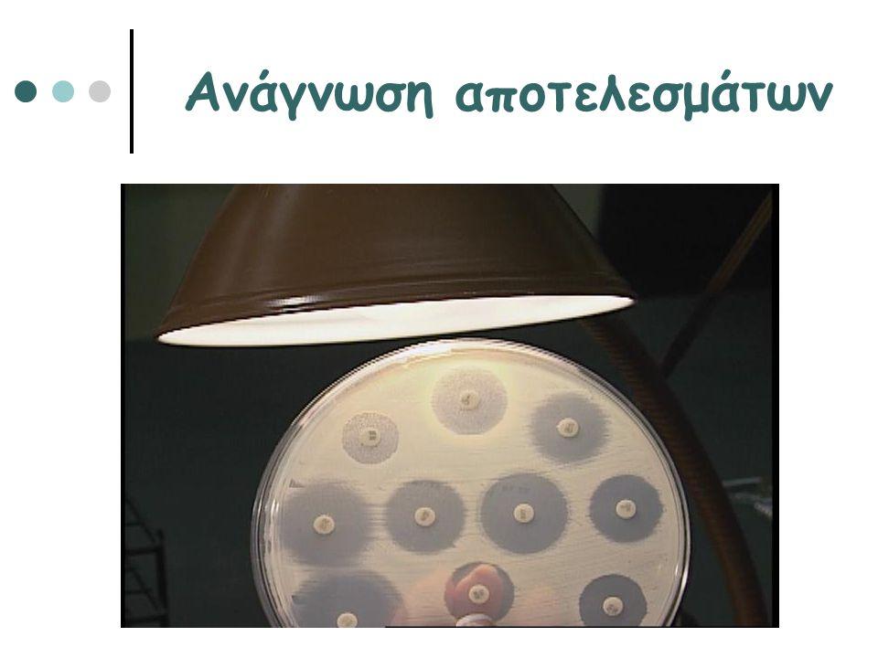 Οξακιλλίνη (σταφυλόκοκκος) Βανκομυκίνη (σταφυλόκοκκος,