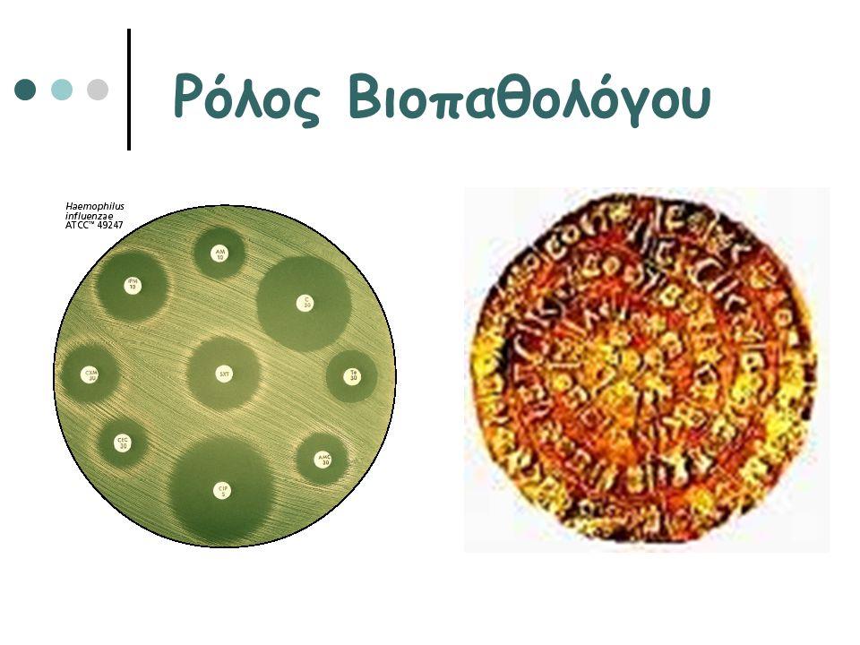 Ρόλος Βιοπαθολόγου