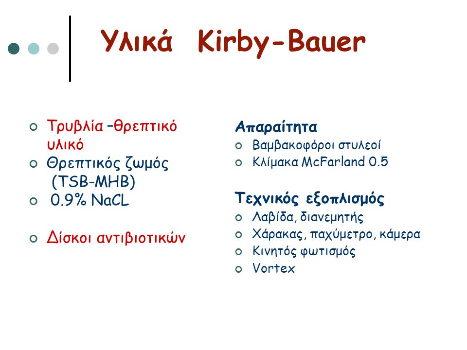 Υλικά Kirby-Bauer Τρυβλία –θρεπτικό υλικό Απαραίτητα Θρεπτικός ζωμός