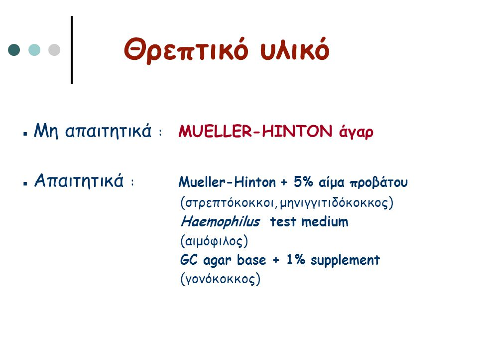 Θρεπτικό υλικό ▪ Μη απαιτητικά : MUELLER-HINTON άγαρ