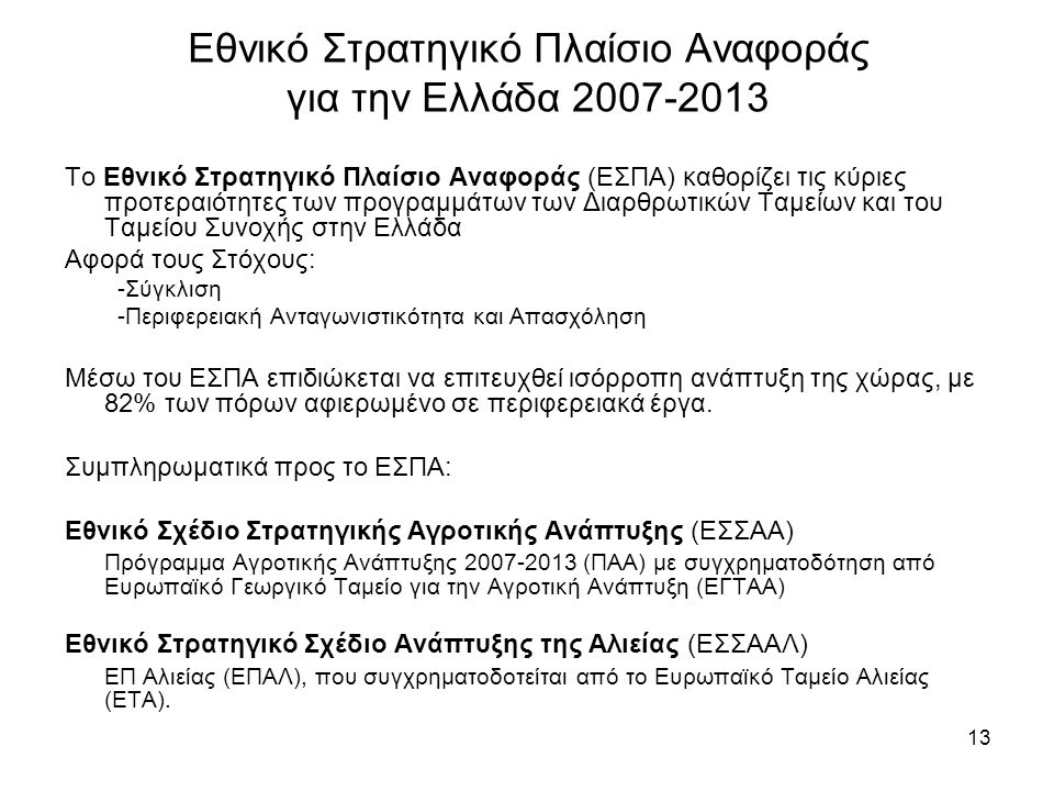 Εθνικό Στρατηγικό Πλαίσιο Αναφοράς για την Ελλάδα 2007-2013