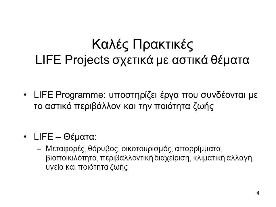 Καλές Πρακτικές LIFE Projects σχετικά με αστικά θέματα
