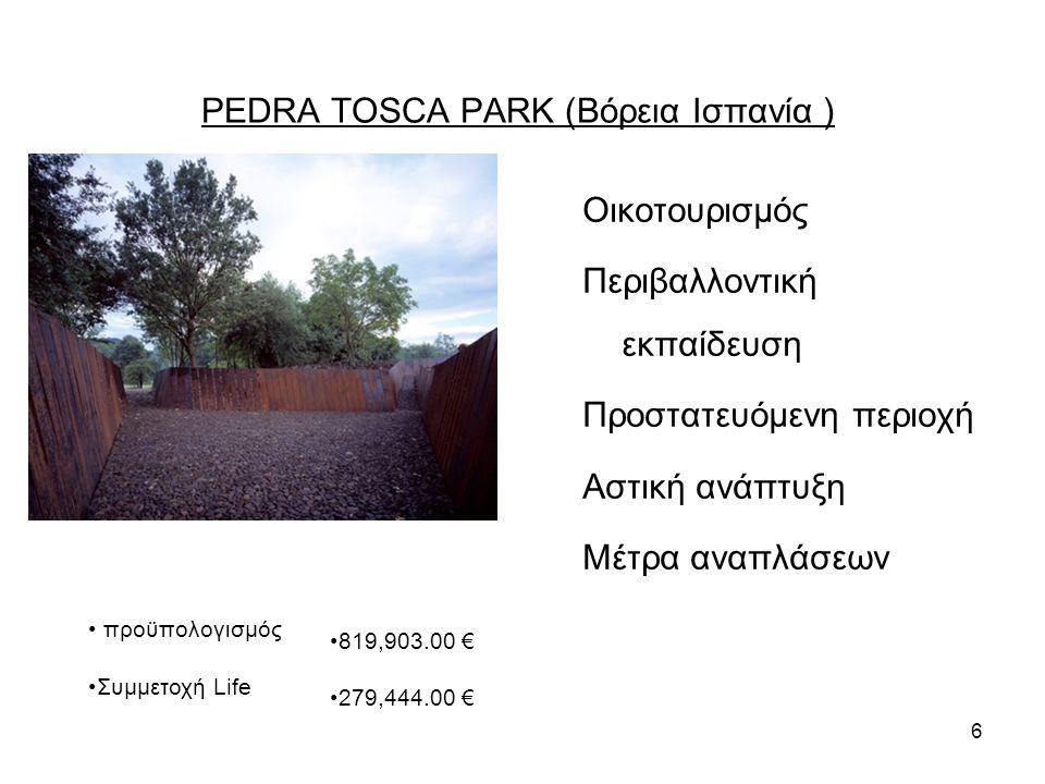 PEDRA TOSCA PARK (Βόρεια Ισπανία )
