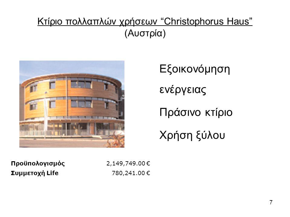 Κτίριο πολλαπλών χρήσεων Christophorus Haus (Αυστρία)