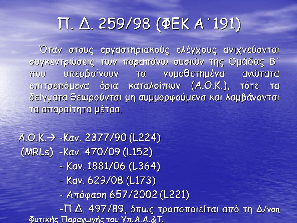 Π. Δ. 259/98 (ΦΕΚ Α΄191)