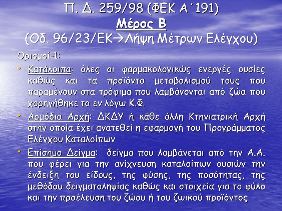 Π. Δ. 259/98 (ΦΕΚ Α΄191) Μέρος Β (Οδ. 96/23/ΕΚΛήψη Μέτρων Ελέγχου)