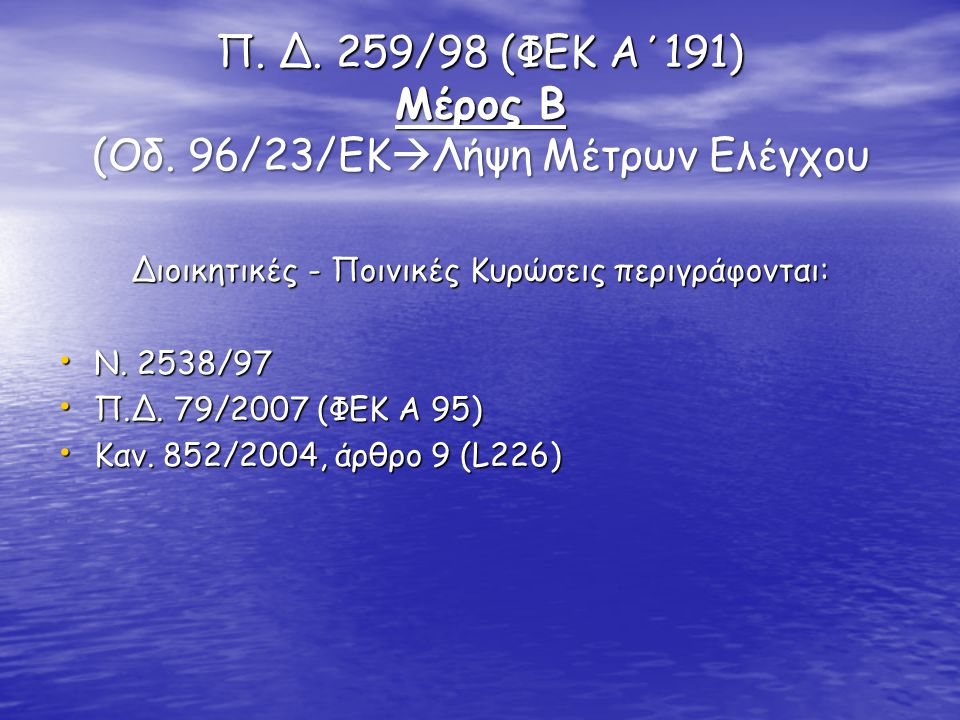 Π. Δ. 259/98 (ΦΕΚ Α΄191) Μέρος Β (Οδ. 96/23/ΕΚΛήψη Μέτρων Ελέγχου