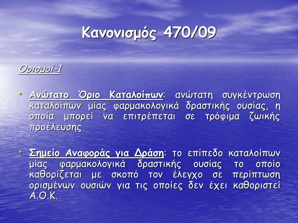 Κανονισμός 470/09 Ορισμοί-1.
