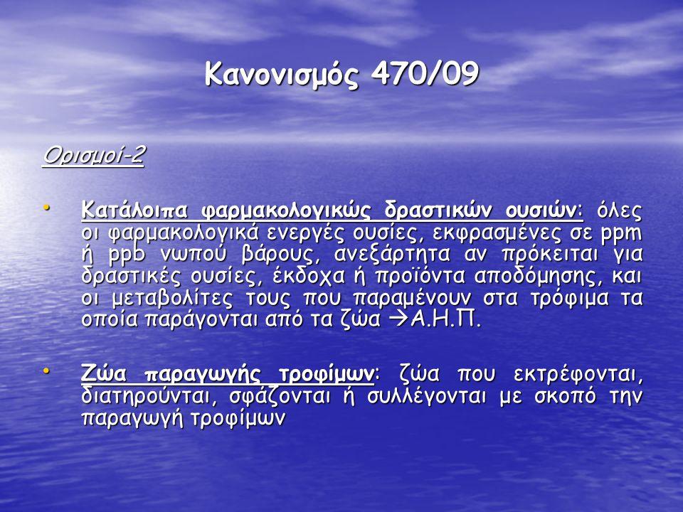 Κανονισμός 470/09 Ορισμοί-2.