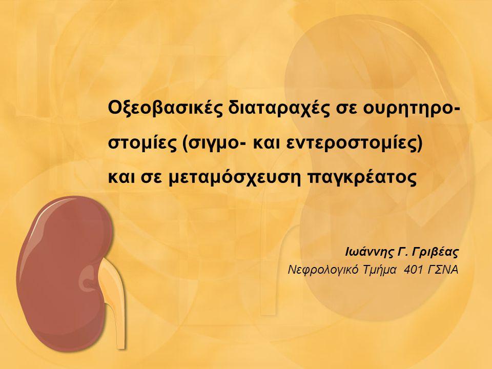 Ιωάννης Γ. Γριβέας Nεφρολογικό Τμήμα 401 ΓΣΝΑ