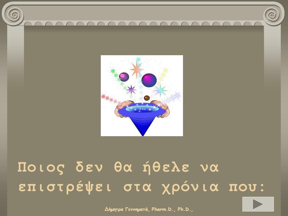 Δήμητρα Γεννηματά, Pharm.D., Ph.D.,