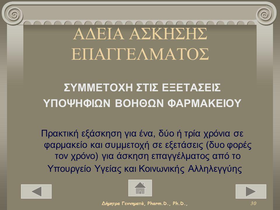 ΑΔΕΙΑ ΑΣΚΗΣΗΣ ΕΠΑΓΓΕΛΜΑΤΟΣ