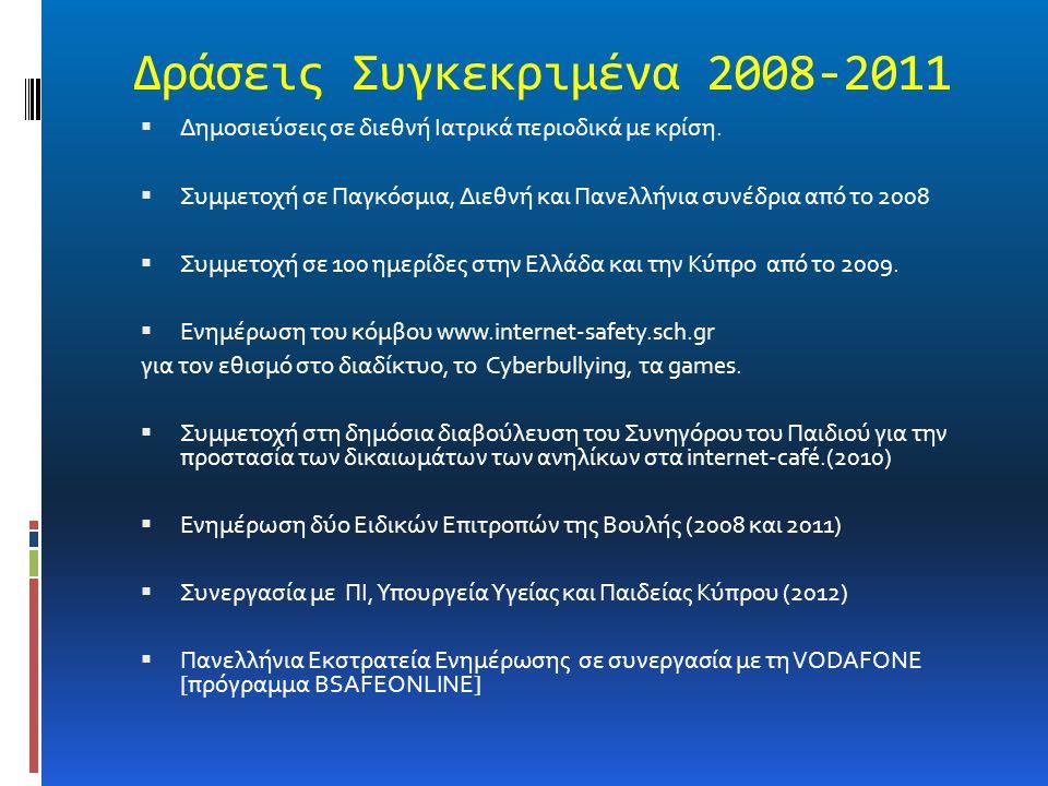 Δράσεις Συγκεκριμένα 2008-2011