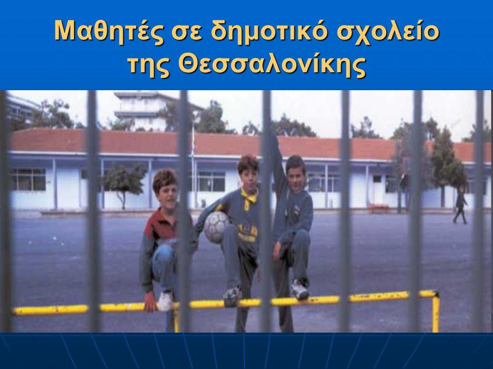 Μαθητές σε δημοτικό σχολείο της Θεσσαλονίκης