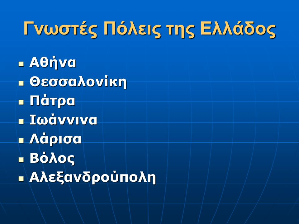 Γνωστές Πόλεις της Ελλάδος