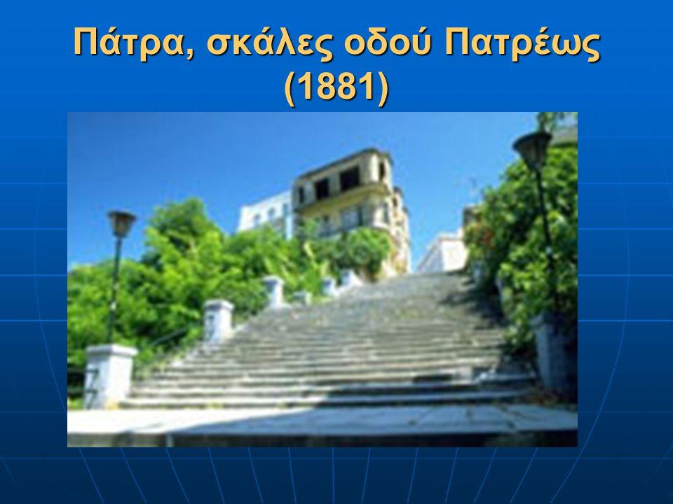 Πάτρα, σκάλες οδού Πατρέως (1881)